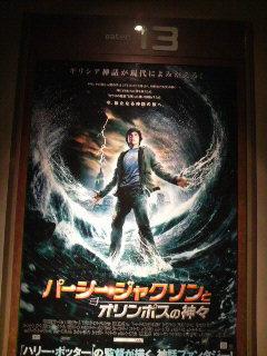映画『オリンポスの神々』を観てきました!!