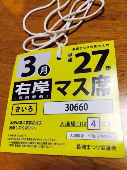 マス席6人用 ¥18000